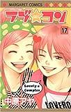ラブ・コン 17 (マーガレットコミックス)