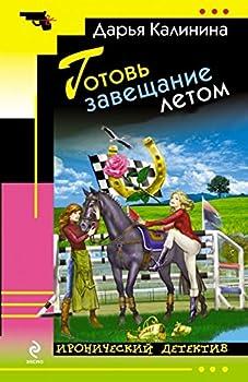 Paperback Gotov' zaveshchanie letom Book