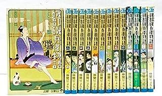 磯部磯兵衛物語 ~浮世はつらいよ~ コミック1-14巻 セット