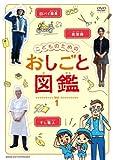 こどものための おしごと図鑑 vol.1[NSDS-18497][DVD]