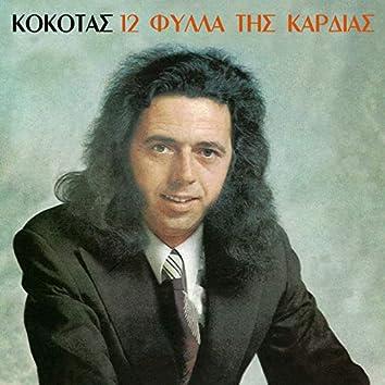 12 Filla Tis Kardias