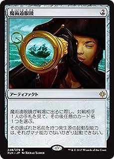 マジック:ザ・ギャザリング 魔術遠眼鏡(レア) イクサラン(XLN)
