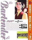バーテンダー【期間限定無料】 2 (ヤングジャンプコミックスDIGITAL)