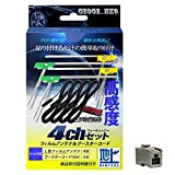 【Gn085】フィルムアンテナ&フィルムアンテナコード 4本Set /GT13/パナソニック・三菱・Clarion・カロッツェリア・サンヨー・ホンダ・アルパイン・パイオニア・ミツビシ/ 接続コード フルセグ 地デジNX714 NX714W NX614 NX614W NX713 NX713W NX712 NX712W NX612 NX711 NX811 MAX809 NX610W NX710 NX810 NX308DT NX609 NX809 MAX685DT NX808 DTB380 MAX675DT MAX8700DT MAX8750DT MAX9700DT MAX9750DT DTX870 DTX875