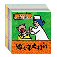 猪小弟怕打针 尿布猪小弟行为认知训练系列(套装共16册)