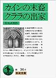 カインの末裔/クララの出家 (岩波文庫 緑 36-4)
