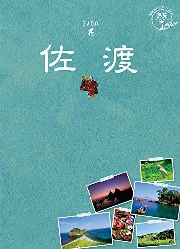 島旅 10 佐渡 (地球の歩き方JAPAN)