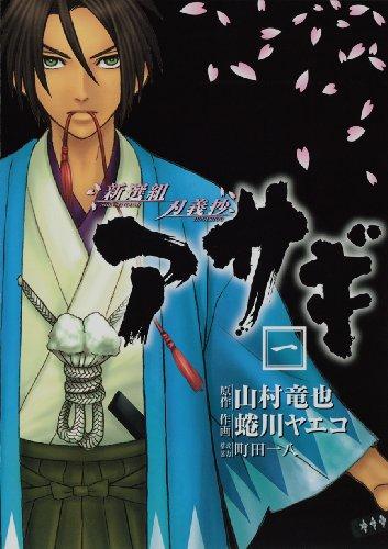 新選組刃義抄 アサギ 1 (ヤングガンガンコミックス)