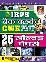 Kiran IBPS Bank Clerk CWE Solved Papers (Hindi Medium) (3059)