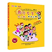 Sunshine Girls That somebody silent fiction series: Lucky Lunch (phonetic full color US painted version)(Chinese Edition)