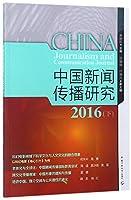 中国新闻传播研究 2016(下)