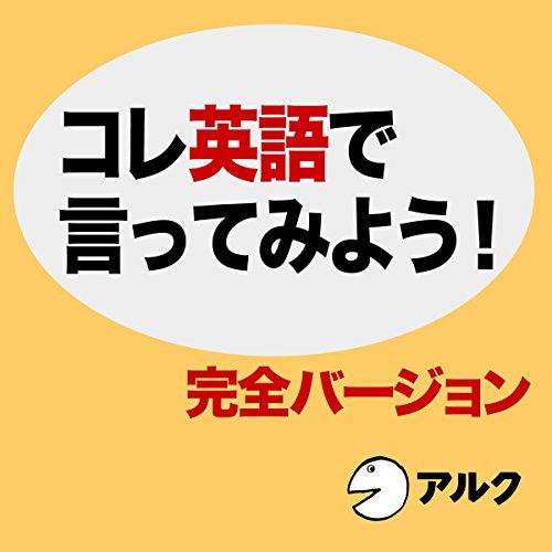 『コレ英語で言ってみよう! [完全バージョン]』のカバーアート