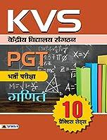 KVS PGT Bharti Pariksha Ganit 10 Practice Sets