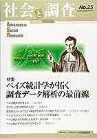 社会と調査 No.25 特集:ベイズ統計学が拓く調査データ解析の最前線