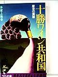 十勝ワイン共和国―歴史の実験 (1977年) (ワニの本―ベストセラーシリーズ)