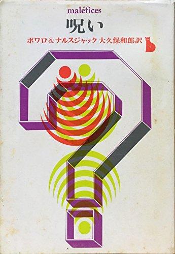 呪い (1963年) (創元推理文庫)の詳細を見る
