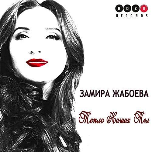 Замира Жабоева