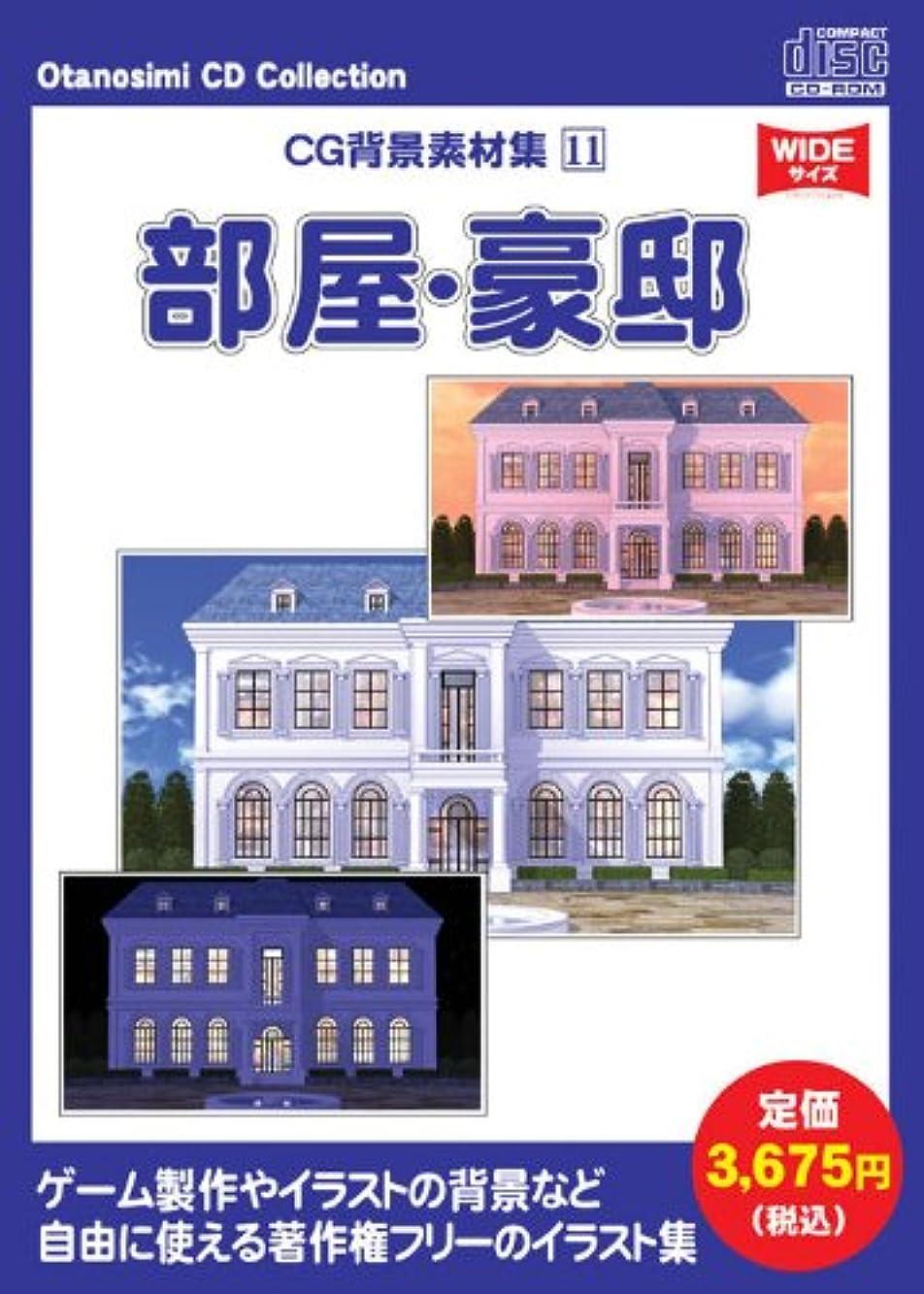 作り純正モールお楽しみCDコレクション 「CG背景素材集 11 部屋?豪邸」
