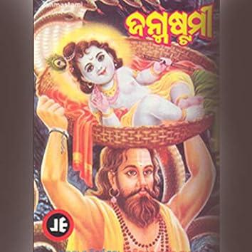 Janmastami - Gitinatya