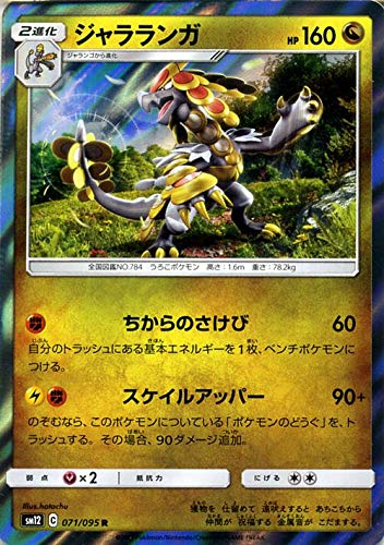 ポケモンカードゲーム SM12 オルタージェネシス ジャラランガ R ポケカ 拡張パック ドラゴン 2進化