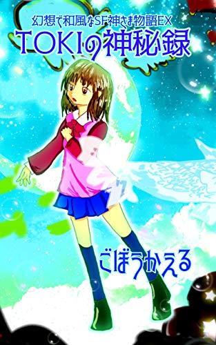 TOKIの神秘録1:先祖オムニバス日本神話 TOKIの世界書 (幻想TOKIの世界)