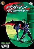 バットマン・ザ・フューチャー 勝利の陰に編[WSC-68][DVD]