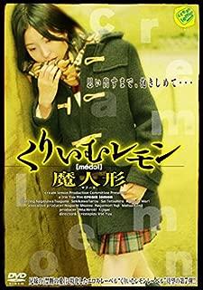 くりいむレモン 魔人形 [DVD]