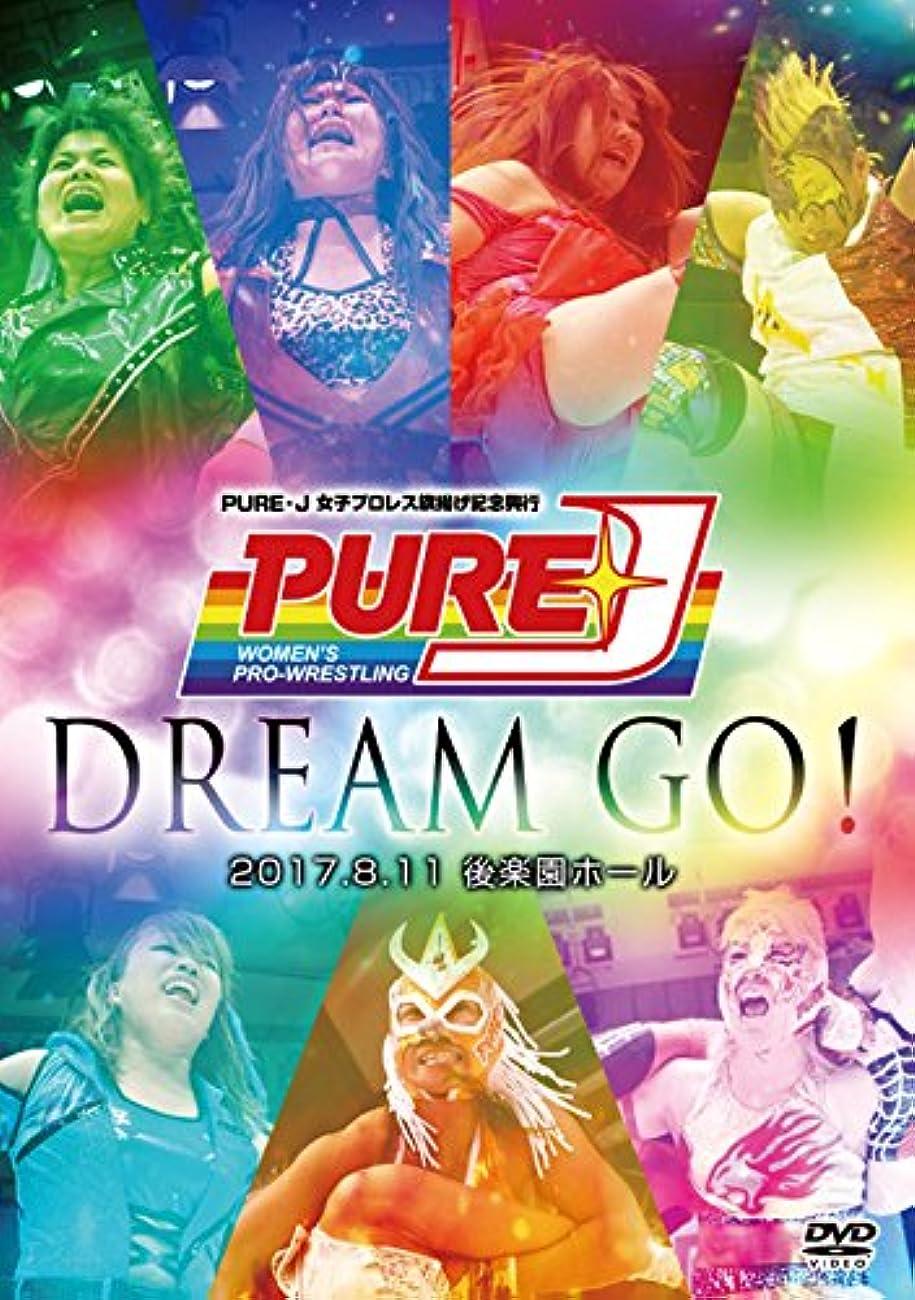 調査慣らす性格PURE‐J女子プロレス旗揚げ記念興行~DREAM GO! ~ 2017.8.11 後楽園ホール [DVD]