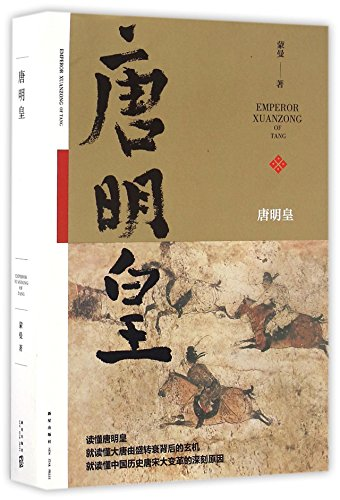 Emperor Xuanzong of Tang (Chinese Edition)