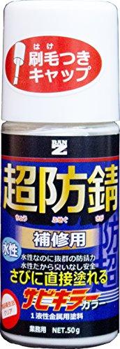 【メーカー直販】 BAN-ZI バンジ 水性さび止め(防錆)塗料 サビキラーカラー タッチペンタイプ 50g 色:アイボリー