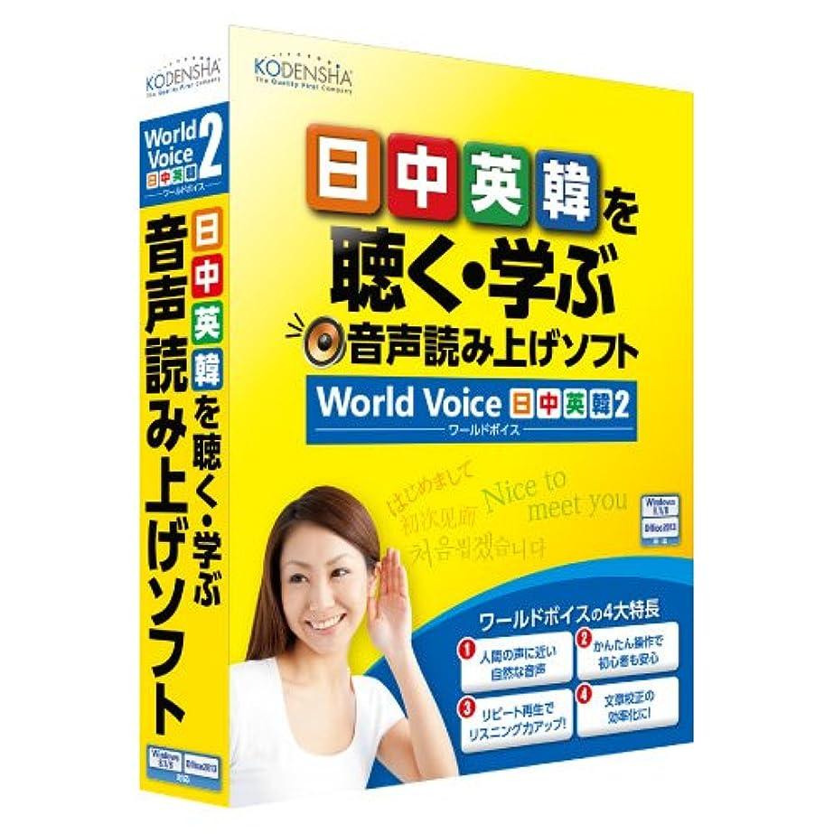 サーフィンヨーロッパ脱走高電社 WorldVoice 日中英韓2