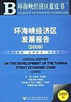 环海峡经济区发展报告(2008)(含光盘)