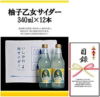 結婚式の二次会の景品にも! 柚子乙女サイダー340ml×12本 景品パネル+引換券付き目録