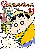 新クレヨンしんちゃん : 11 (アクションコミックス)