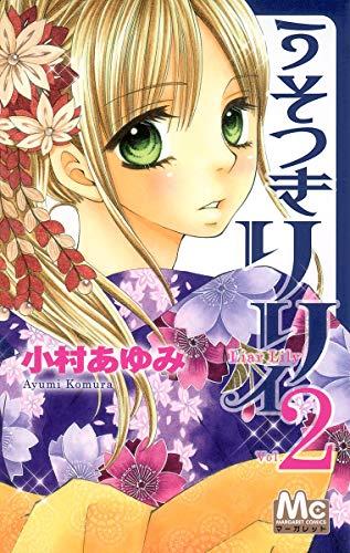 うそつきリリィ 2 (マーガレットコミックス)