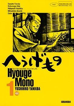 [山田芳裕]のへうげもの(1) (モーニングコミックス)
