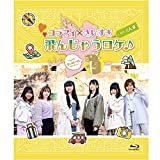 Blu-ray「コラマイ・さいすき「飛んじゃうロケ♪ in ぐん...[Blu-ray/ブルーレイ]
