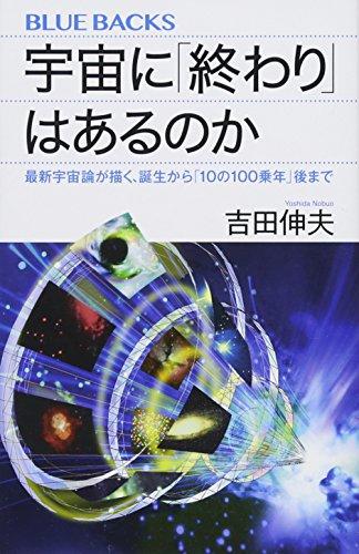 宇宙に「終わり」はあるのか 最新宇宙論が描く、誕生から「10の100乗年」後まで (ブルーバックス)の詳細を見る
