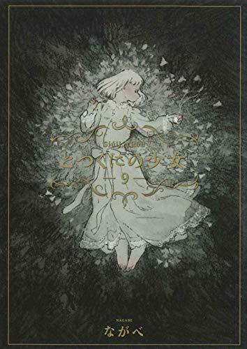 とつくにの少女 9 (BLADEコミックス)