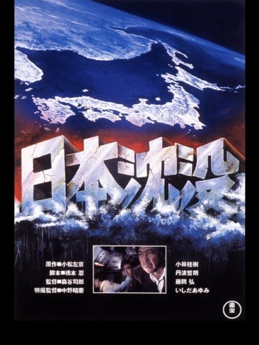 日本沈没とかいう映画を見たんだけどwwwwwww