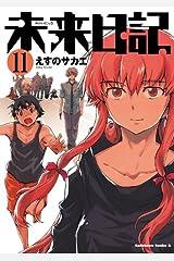 未来日記(11) (角川コミックス・エース) Kindle版