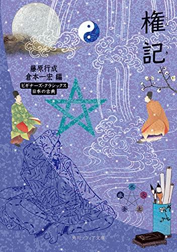 権記 ビギナーズ・クラシックス 日本の古典 (角川ソフィア文庫)
