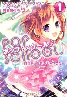 ポップ☆スクール〈1〉目指せ、憧れのポップスター!