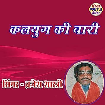 Kalyug Ki Bari - Singer - Brajesh Shastri