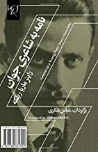 Letters to a Young Poet: Nameh Be Shaeri Javan (Persian Edition)