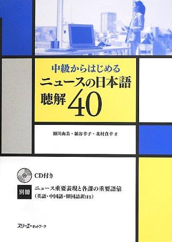 Japanese News Intermediate Listening 40 - Japanese Language Study Book [Includes CD]