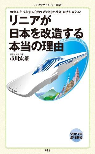 リニアが日本を改造する本当の理由 (メディアファクトリー新書)