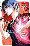 青色ピンポン(2) (講談社コミックス)