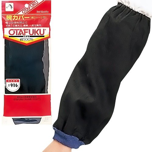 おたふく手袋 #916 腕カバー 綿ジャージ付 12双セット販売品