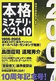 本格ミステリ・ベスト10〈2007〉
